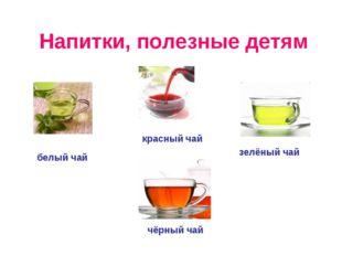 Напитки, полезные детям белый чай чёрный чай зелёный чай красный чай