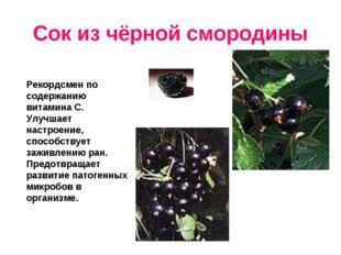 Сок из чёрной смородины Рекордсмен по содержанию витамина С. Улучшает настрое