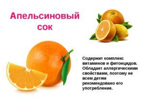 Апельсиновый сок Содержит комплекс витаминов и фитонцидов. Обладает аллергиче