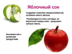 Яблочный сок Содержит комплекс микроэлементов, особенно много железа. Рекомен