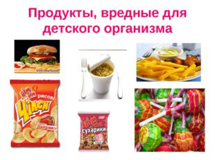 Продукты, вредные для детского организма