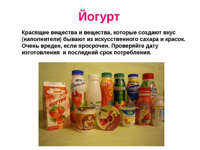 Йогурт Красящие вещества и вещества, которые создают вкус (наполнители) бываю...