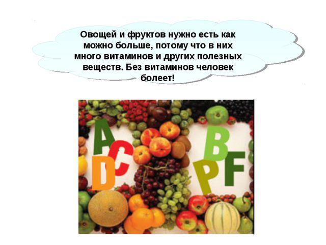 Овощей и фруктов нужно есть как можно больше, потому что в них много витамин...