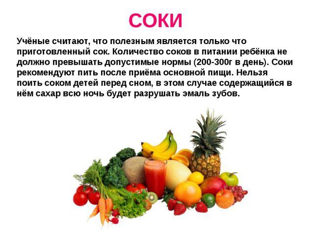 СОКИ Учёные считают, что полезным является только что приготовленный сок. Кол...