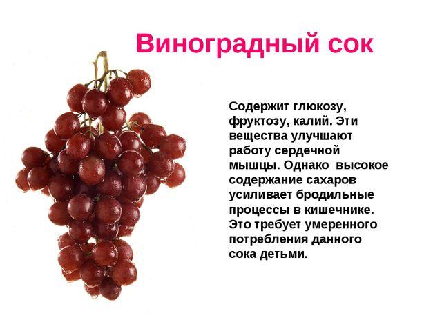 Виноградный сок Содержит глюкозу, фруктозу, калий. Эти вещества улучшают рабо...