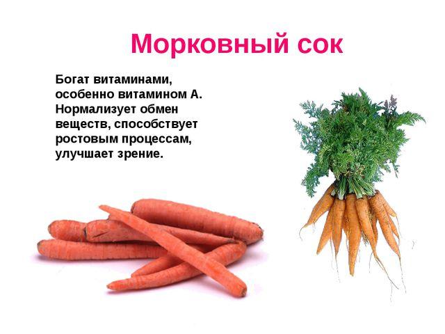 Морковный сок Богат витаминами, особенно витамином А. Нормализует обмен вещес...