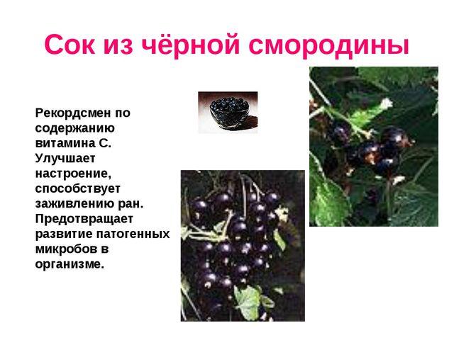 Сок из чёрной смородины Рекордсмен по содержанию витамина С. Улучшает настрое...