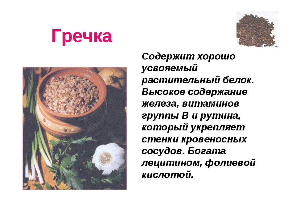 Гречка Содержит хорошо усвояемый растительный белок. Высокое содержание желе...