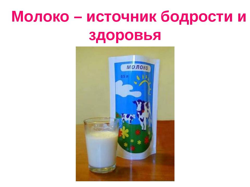 Молоко – источник бодрости и здоровья
