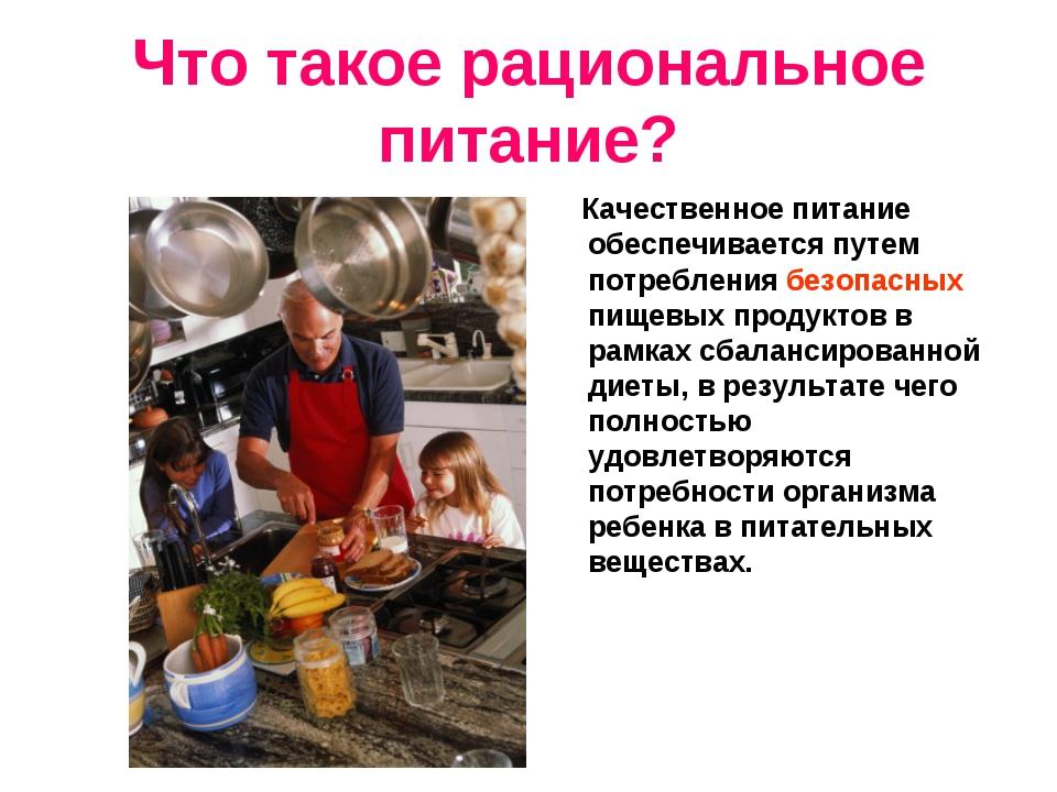 Что такое рациональное питание? Качественное питание обеспечивается путем пот...