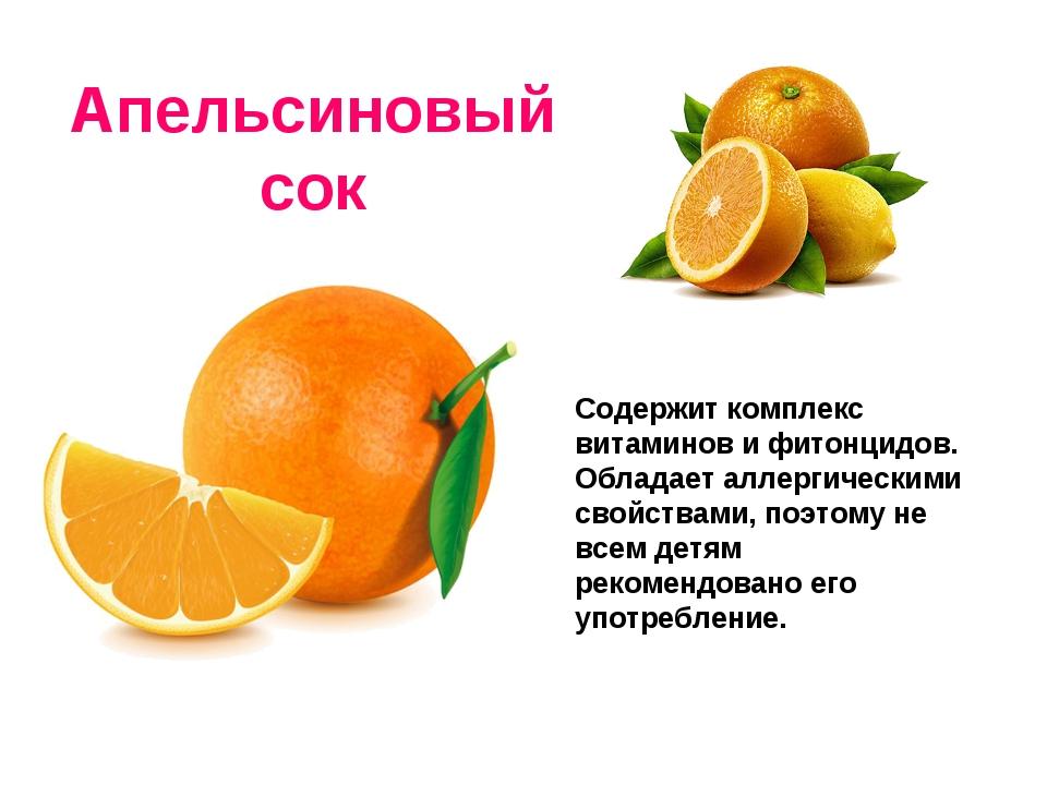 Апельсиновый сок Содержит комплекс витаминов и фитонцидов. Обладает аллергиче...