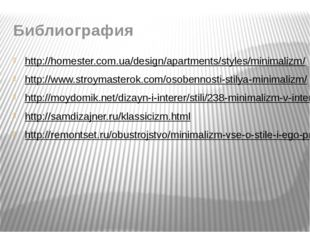 Библиография http://homester.com.ua/design/apartments/styles/minimalizm/ http