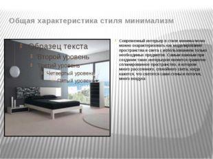 Общая характеристика стиля минимализм Современный интерьер в стиле минимализм