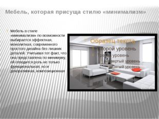 Мебель, которая присуща стилю «минимализм» Мебель в стиле «минимализм»по воз