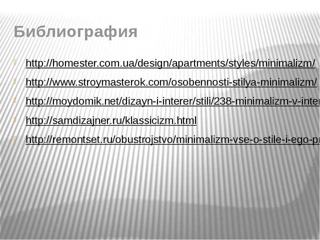Библиография http://homester.com.ua/design/apartments/styles/minimalizm/ http...
