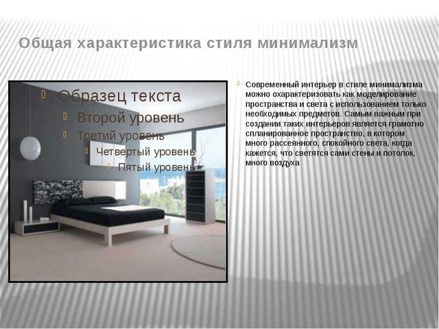 Общая характеристика стиля минимализм Современный интерьер в стиле минимализм...