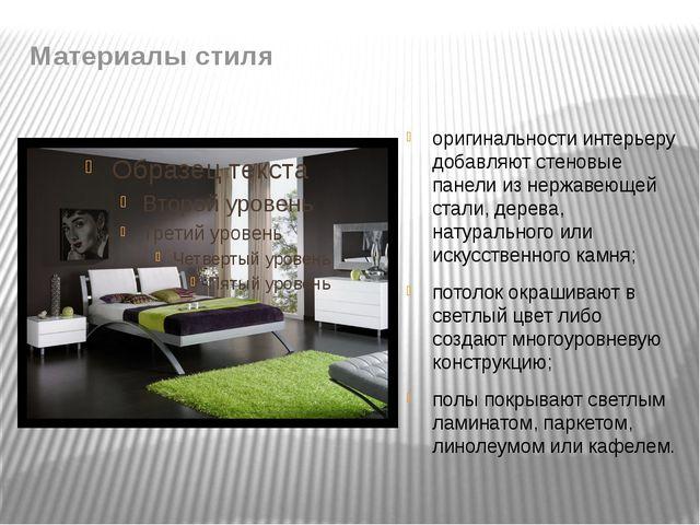 Материалы стиля оригинальности интерьеру добавляют стеновые панели из нержаве...