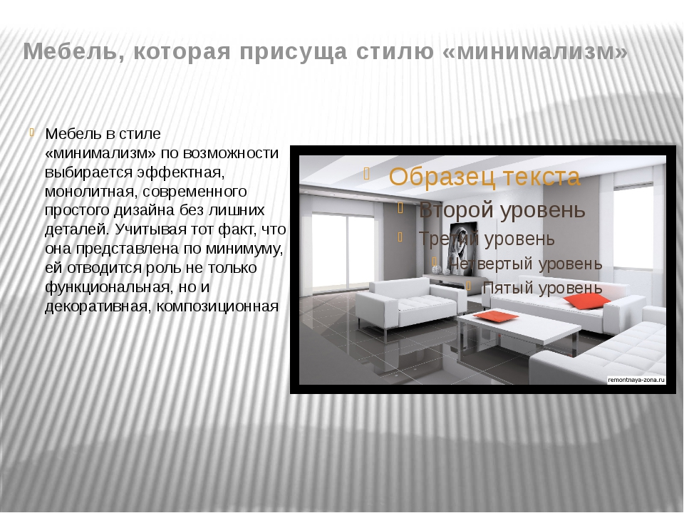 Мебель, которая присуща стилю «минимализм» Мебель в стиле «минимализм»по воз...