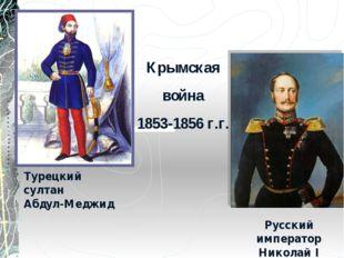 Крымская война 1853-1856 г.г. Турецкий султан Абдул-Меджид Русский император