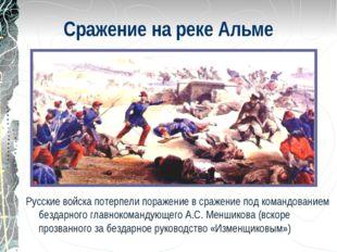 Сражение на реке Альме Русские войска потерпели поражение в сражение под кома