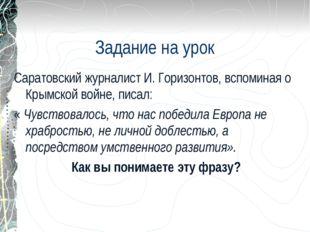 Задание на урок Саратовский журналист И. Горизонтов, вспоминая о Крымской вой