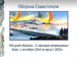 Оборона Севастополя 349 дней обороны, 11 месяцев непрерывных боев, с сентября