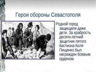 Герои обороны Севастополя Родной город защищали даже дети. За храбрость десят