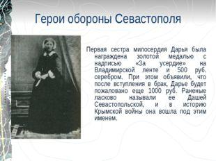 Герои обороны Севастополя Первая сестра милосердия Дарья была награждена золо