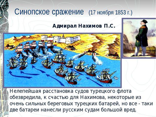 Синопское сражение (17 ноября 1853 г.) Адмирал Нахимов П.С. Нелепейшая расста...