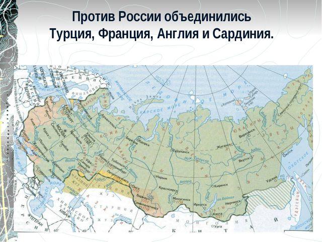 Против России объединились Турция, Франция, Англия и Сардиния.