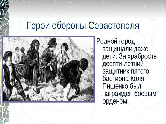 Герои обороны Севастополя Родной город защищали даже дети. За храбрость десят...
