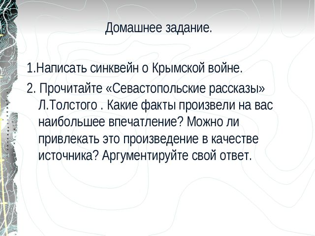 Домашнее задание. 1.Написать синквейн о Крымской войне. 2. Прочитайте «Севас...