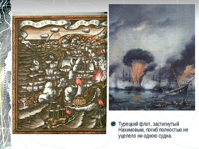 Турецкий флот, застигнутый Нахимовым, погиб полностью не уцелело ни одною суд...
