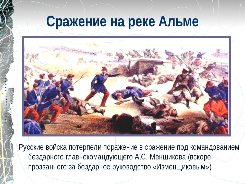 Сражение на реке Альме Русские войска потерпели поражение в сражение под кома...