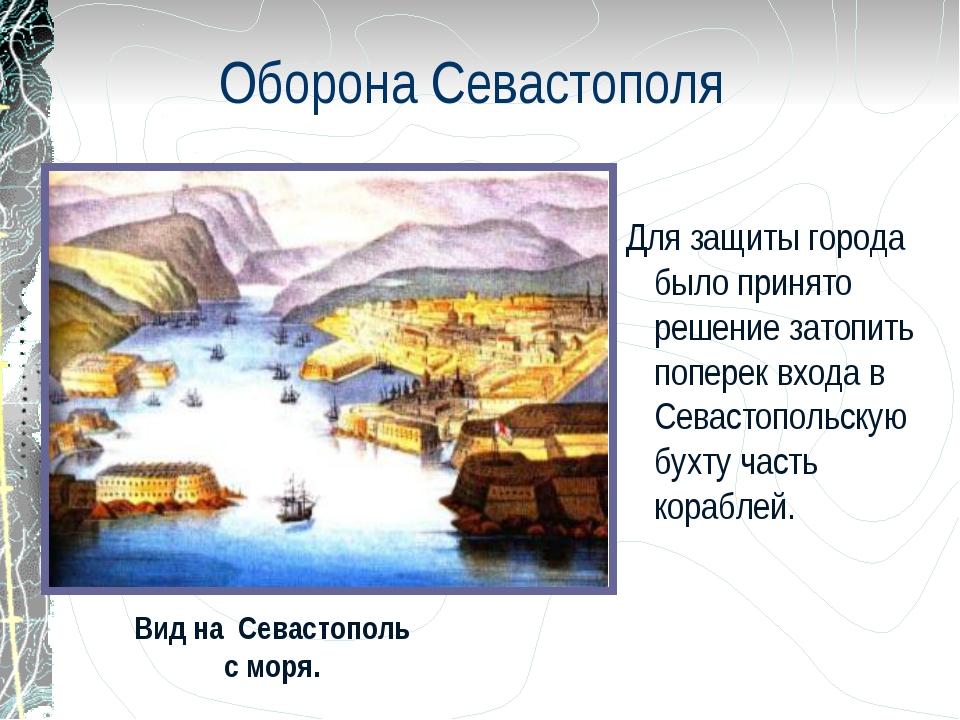 Оборона Севастополя Для защиты города было принято решение затопить поперек в...