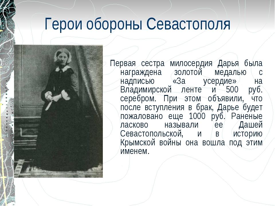 Герои обороны Севастополя Первая сестра милосердия Дарья была награждена золо...