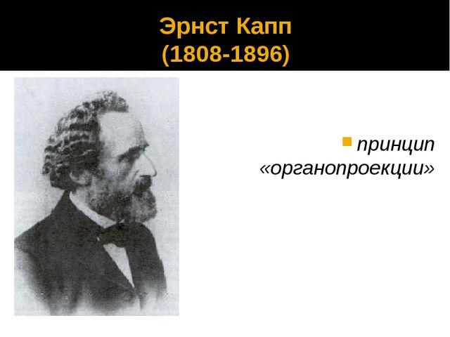 Эрнст Капп (1808-1896) принцип «органопроекции»