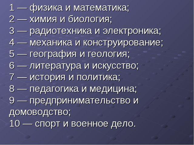 1 — физика и математика; 2 — химия и биология; 3 — радиотехника и электроник...