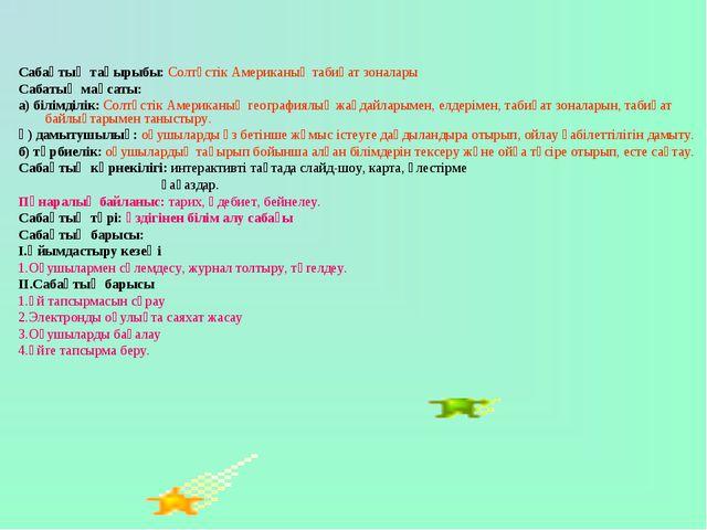 Cабақтың тақырыбы: Солтүстік Американың табиғат зоналары Сабатың мақсаты: а)...