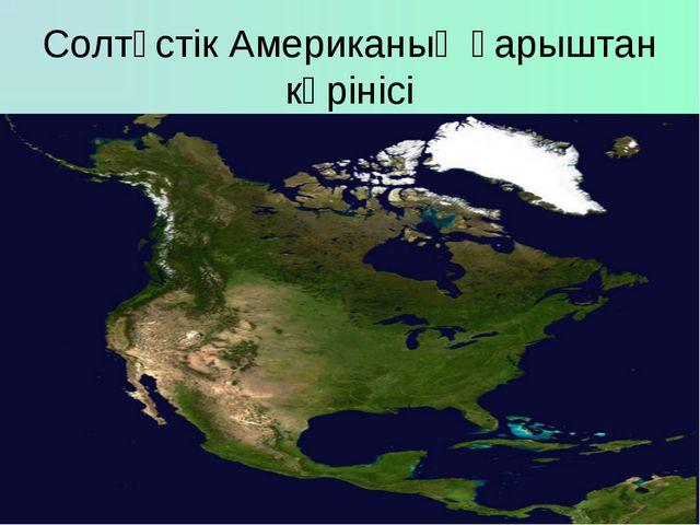 Солтүстік Американың ғарыштан көрінісі