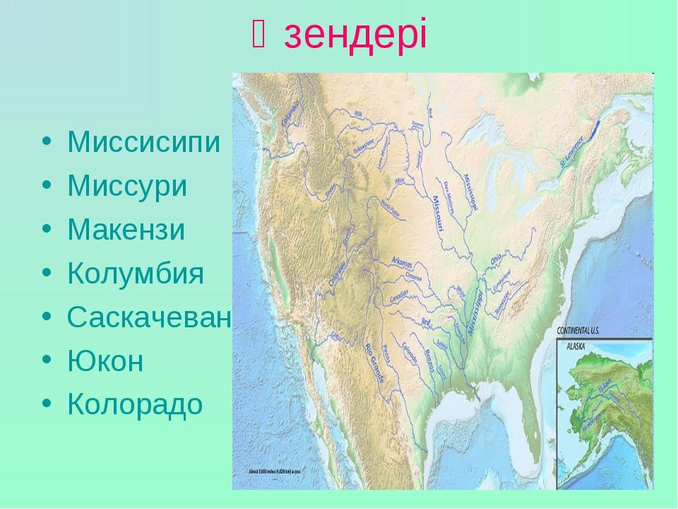 Өзендері Миссисипи Миссури Макензи Колумбия Саскачеван Юкон Колорадо