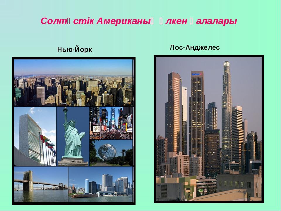 Солтүстік Американың үлкен қалалары Нью-Йорк Лос-Анджелес
