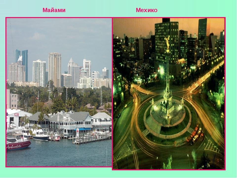 Майами Мехико