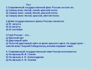 Тест 1.Современный государственный флаг России состоит из: а) Сверху вниз: б