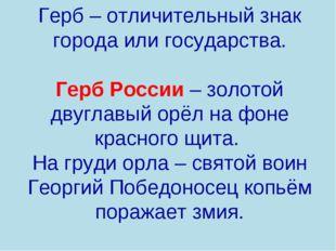 Герб – отличительный знак города или государства. Герб России – золотой двугл