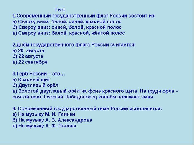 Тест 1.Современный государственный флаг России состоит из: а) Сверху вниз: б...