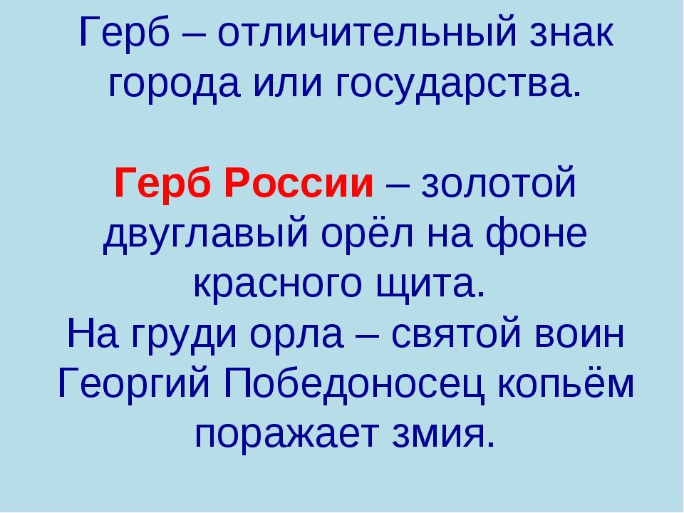Герб – отличительный знак города или государства. Герб России – золотой двугл...