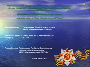 Республиканский конкурс исследовательских и творческих работ «Герои Калмыкии»