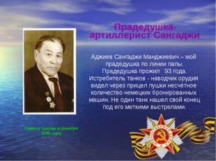 Снимок сделан в декабре 1995 года Прадедушка-артиллерист Сангаджи Аджиев Санг