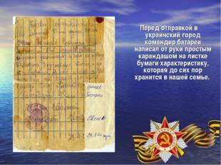 Перед отправкой в украинский город командир батареи написал от руки простым к